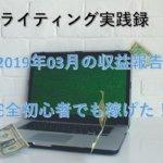 【Webライティング実践録】2019年3月の収益報告~完全初心者でも稼げた!~