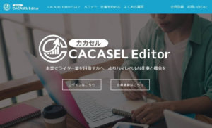 【高単価案件多数】CACASEL Editorの紹介【本当は教えたくない】