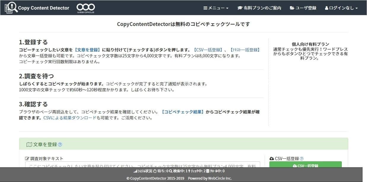 Copy Content Detector(CCD)
