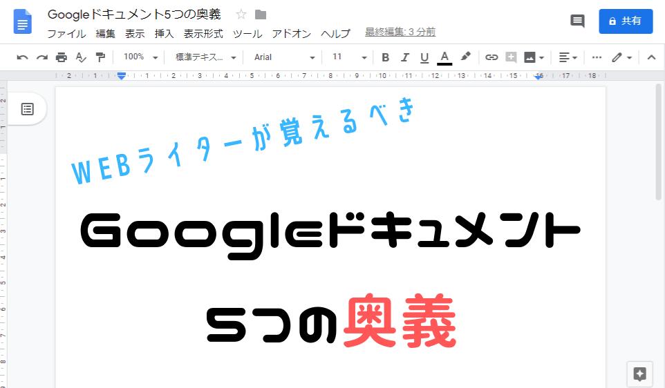 Webライターが覚えるべきGoogleドキュメントの5つの奥義教えます。