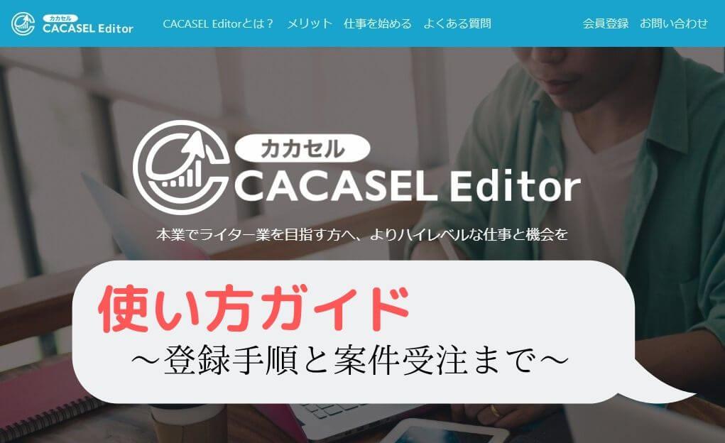 CACASEL Editorの使い方ガイド~登録手順と案件受注まで~