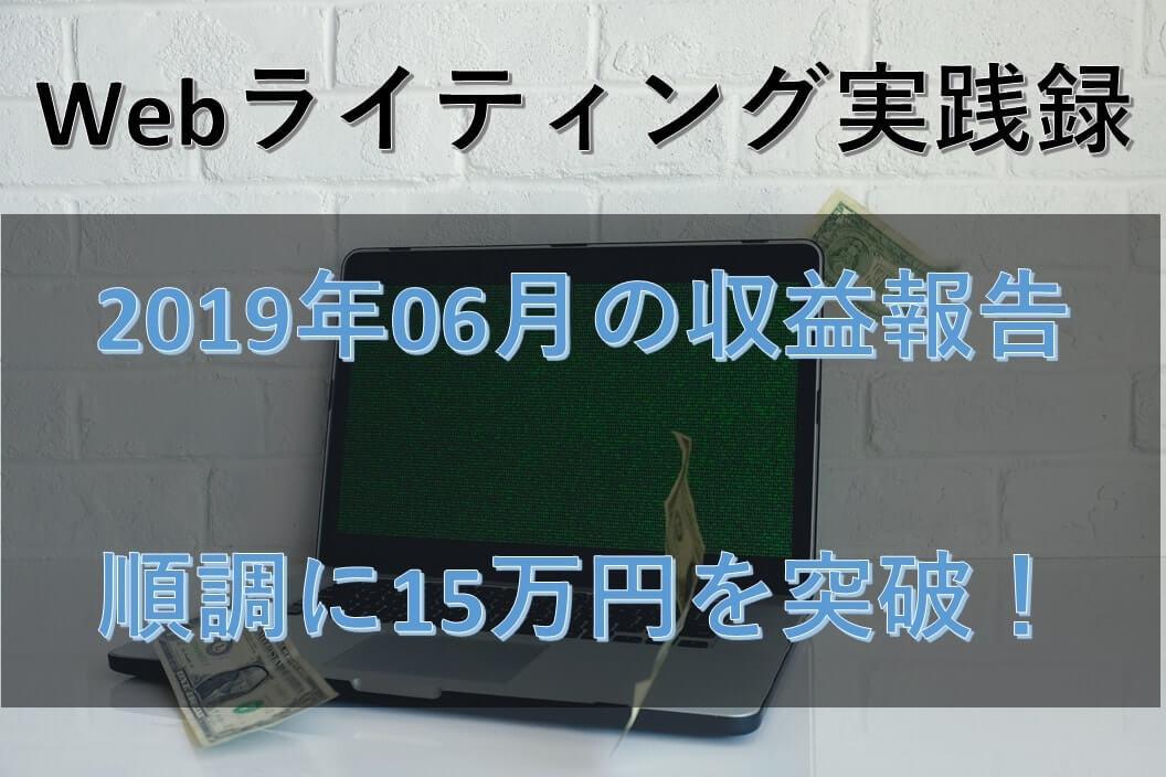 【Webライティング実践録】2019年6月の収益報告~順調に15万円突破~