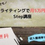 【クラウドソーシング初心者向け】副業でもWebライティングで月5万円稼ぐためのStep講座!