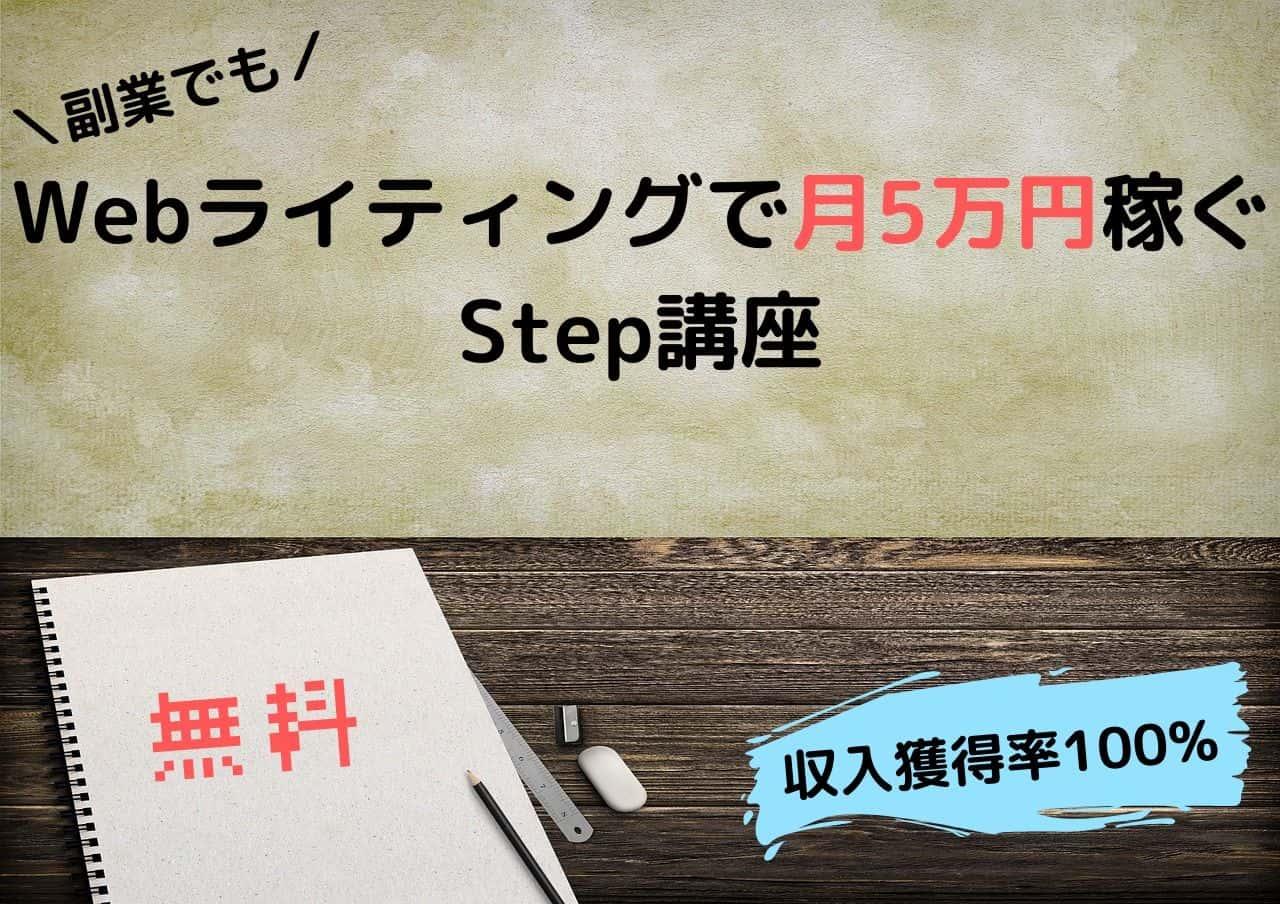 副業でもWebライティングで月5万円稼ぐためのStep講座!【無料】