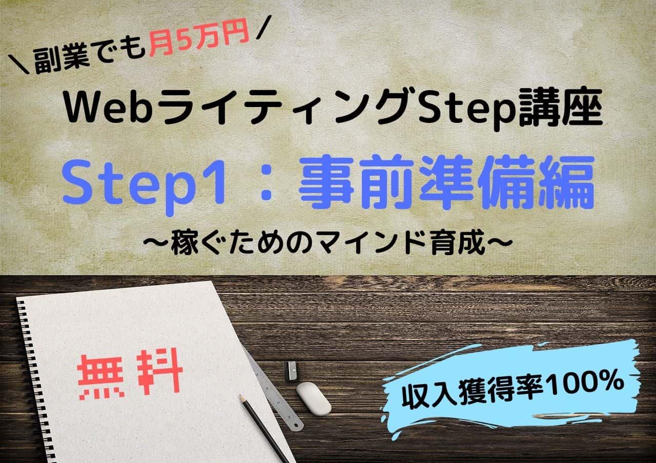 WebライティングStep講座-①-事前準備編(稼ぐためのマインド育成)
