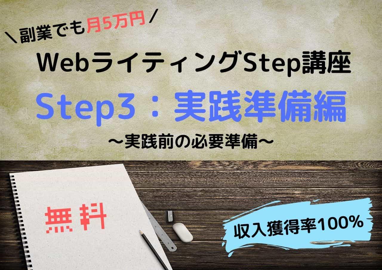 WebライティングStep講座-3-実践準備編(実践前の必要準備)