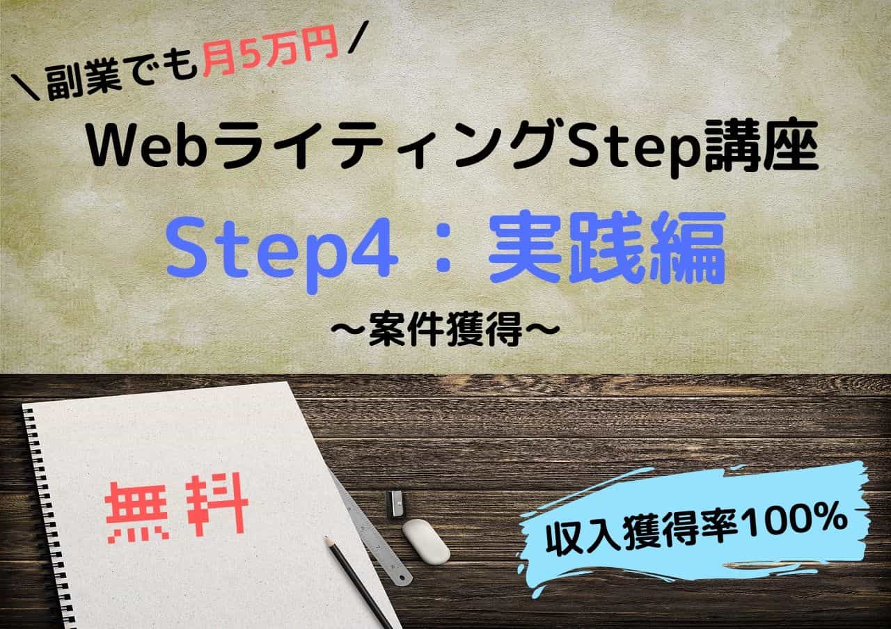 WebライティングStep講座-4-実践編(案件獲得)
