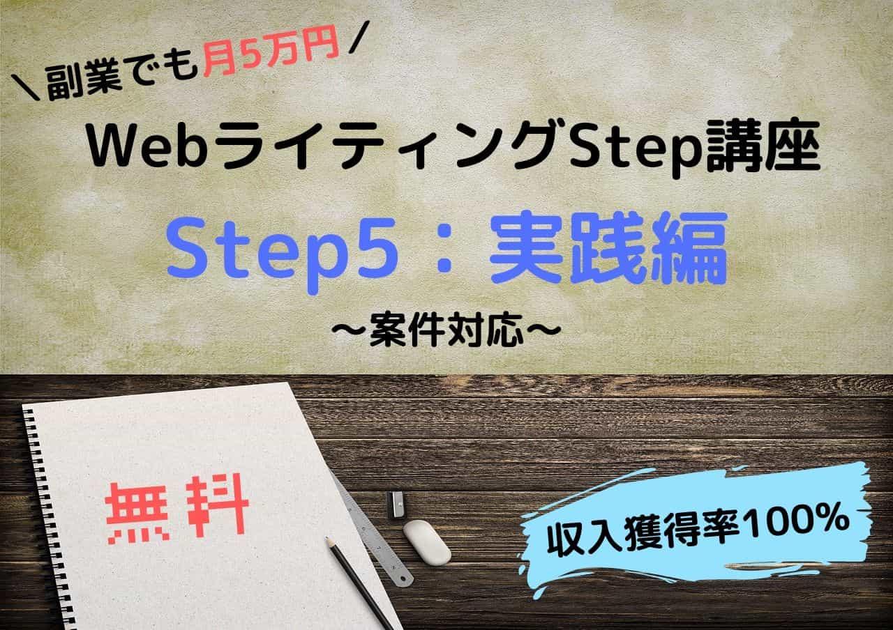 WebライティングStep講座-5-実践編(案件対応)