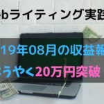 【Webライティング実践録】2019年8月の収益報告~やっと20万円突破~