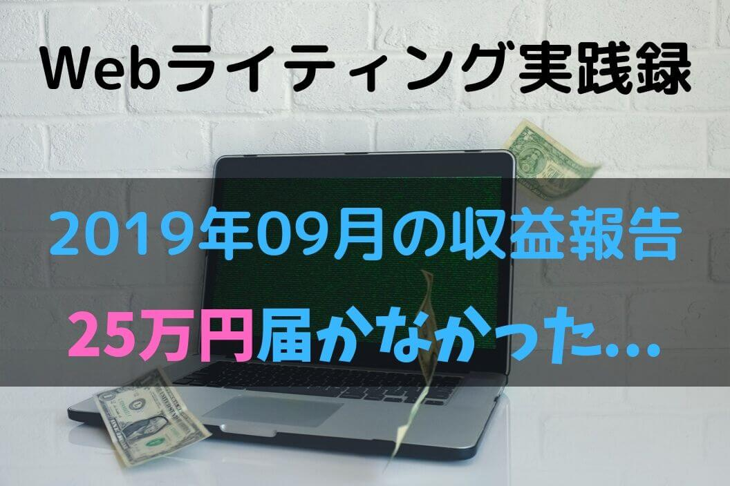 【Webライティング実践録】2019年9月の収益報告~25万円には及ばず~