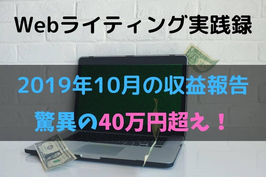 【Webライティング実践録】2019年10月の収益報告~月収40万円を突破!~